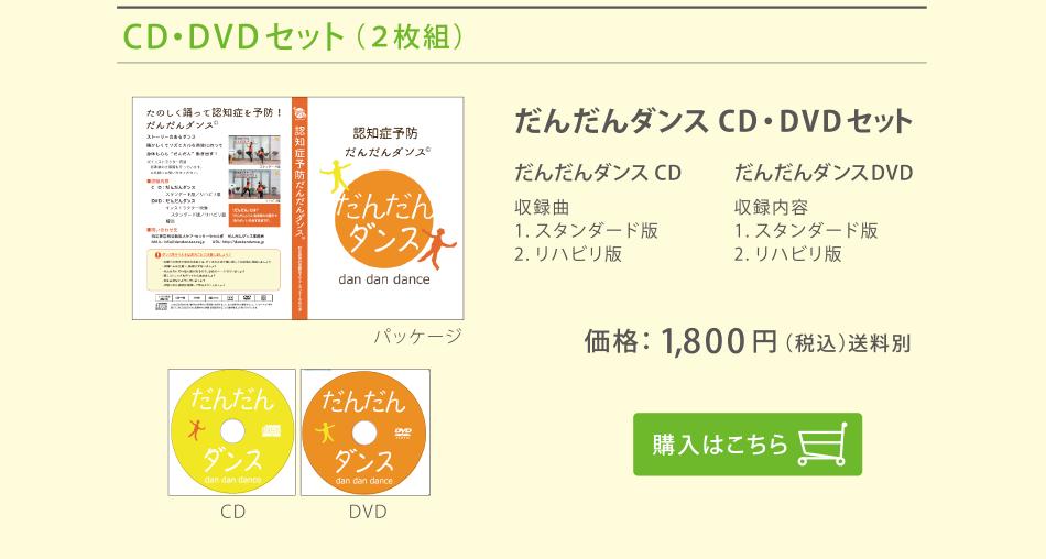 CD・DVDセット(2枚組)